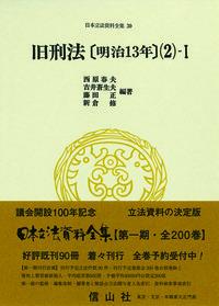 旧刑法〔明治13年〕(2)-I