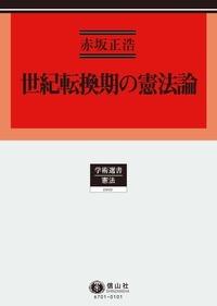 世紀転換期の憲法論
