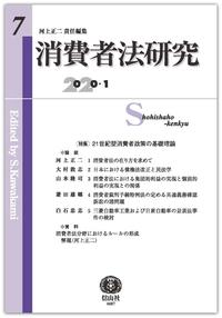 消費者法研究 第7号