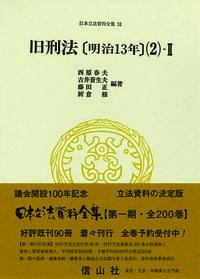 旧刑法〔明治13年〕(2)-Ⅱ