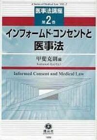 インフォームド・コンセントと医事法 【医事法講座2】