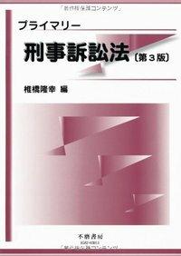 プライマリー刑事訴訟法(第3版)