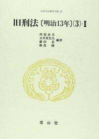 旧刑法〔明治13年〕(3)-Ⅱ