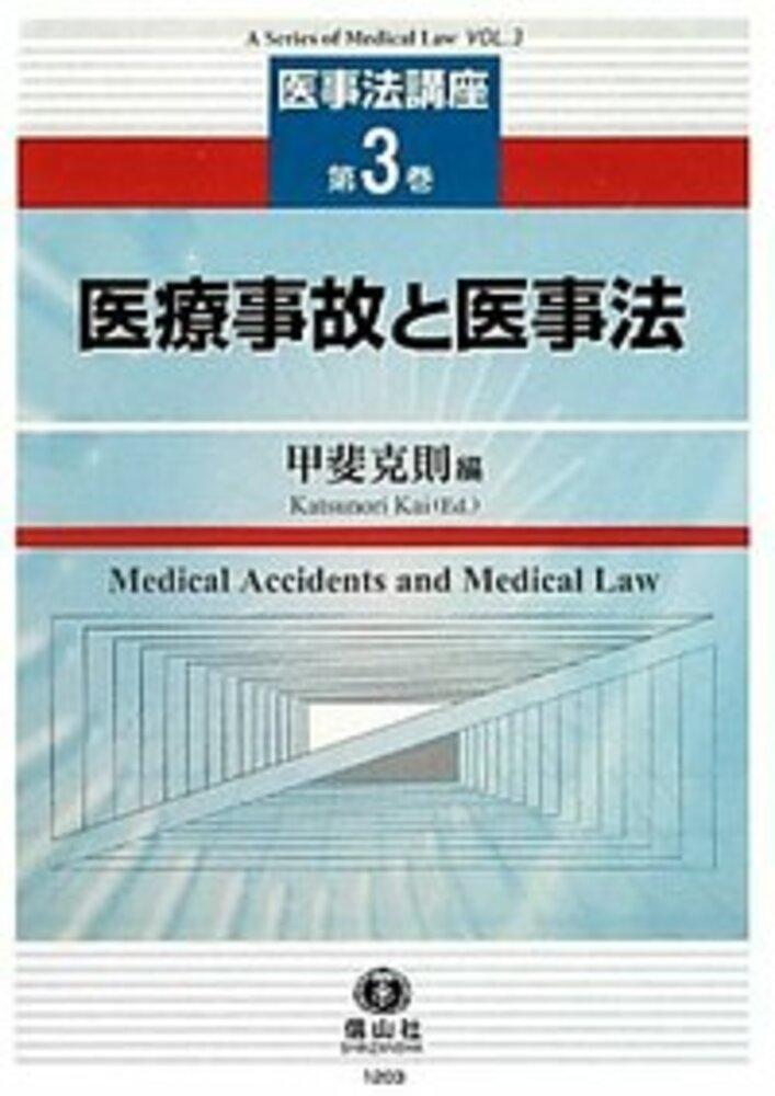 医療事故と医事法 【医事法講座3】