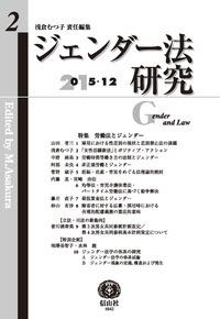 ジェンダー法研究 第2号