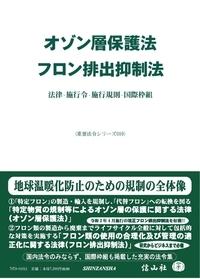 オゾン層保護法/フロン排出抑制法―法律・施行令・施行規則・国際枠組