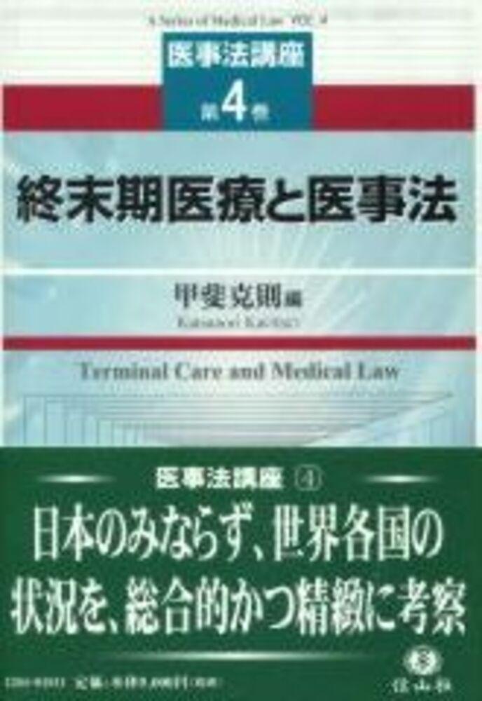 終末期医療と医事法 【医事法講座4】