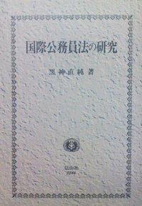 国際公務員法の研究