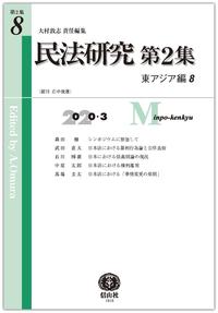 民法研究【第2集】 第8号 〔東アジア編8〕