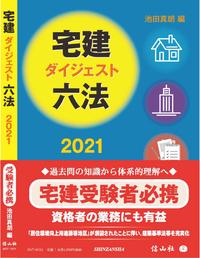 宅建ダイジェスト六法 2021