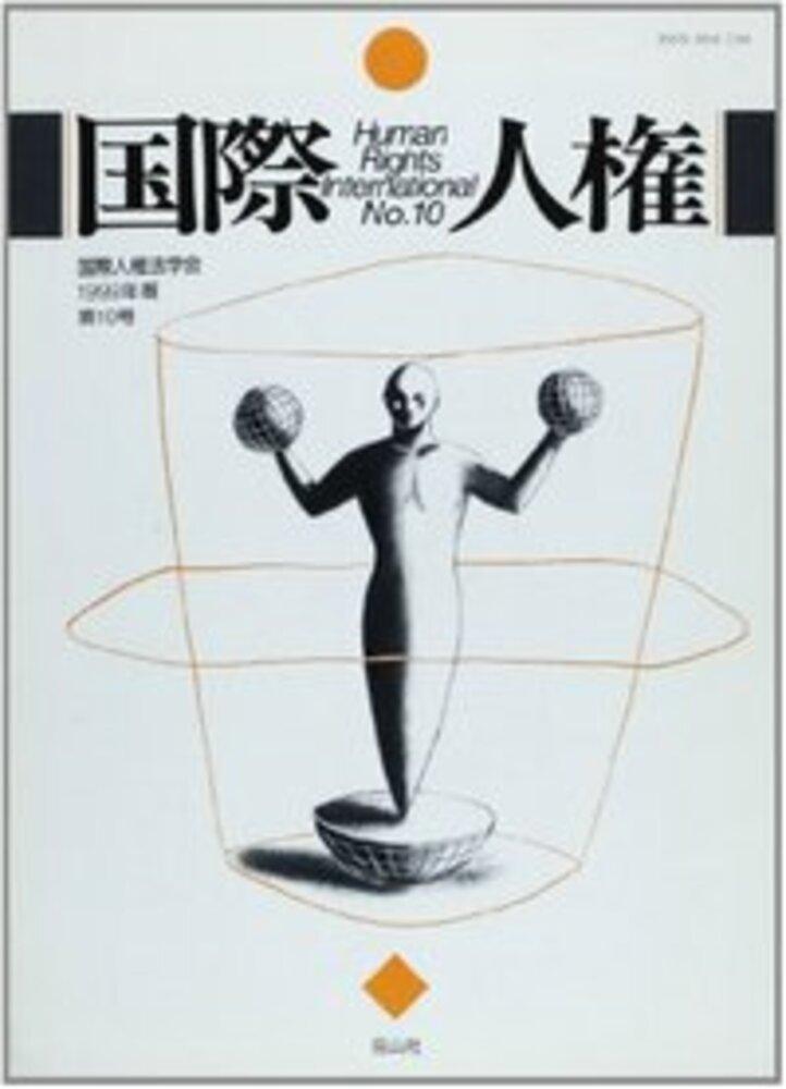 国際人権 10(1999年報)