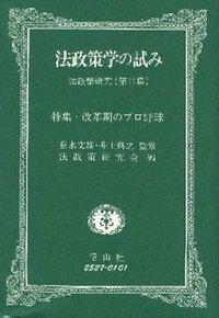 法政策学の試み (法政策研究第11集)