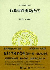行政事件訴訟法〔昭和37年〕(7)
