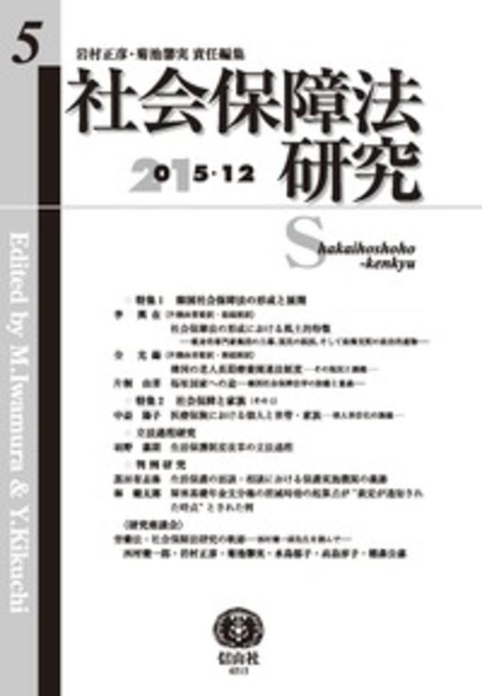社会保障法研究 第5号