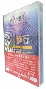 歩法の基本―J・歩行(DVD付)