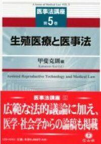 生殖医療と医事法 【医事法講座5】