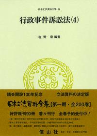 行政事件訴訟法〔昭和37年〕(4)