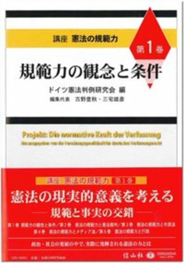 規範力の観念と条件【講座 憲法の規範力 第1巻】