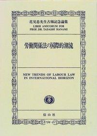 労働関係法の国際的潮流─花見忠先生古稀記念論集