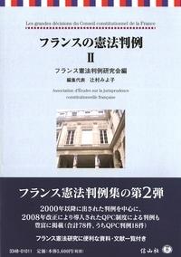 フランスの憲法判例 II
