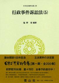 行政事件訴訟法〔昭和37年〕(5)