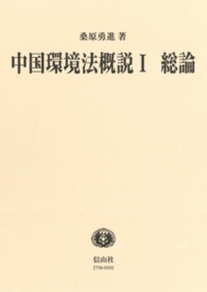 中国環境法概説 Ⅰ  総論
