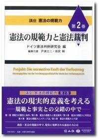 憲法の規範力と憲法裁判【講座 憲法の規範力 第2巻】