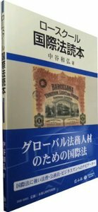 ロースクール国際法読本