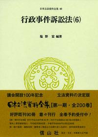 行政事件訴訟法〔昭和37年〕(6)