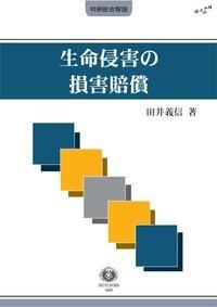 生命侵害の損害賠償 〈総合判例解説シリーズ(民法)〉