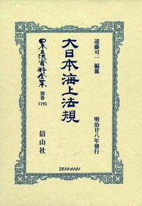 大日本海上法規