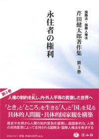 永住者の権利(芹田健太郎著作集 第3巻)