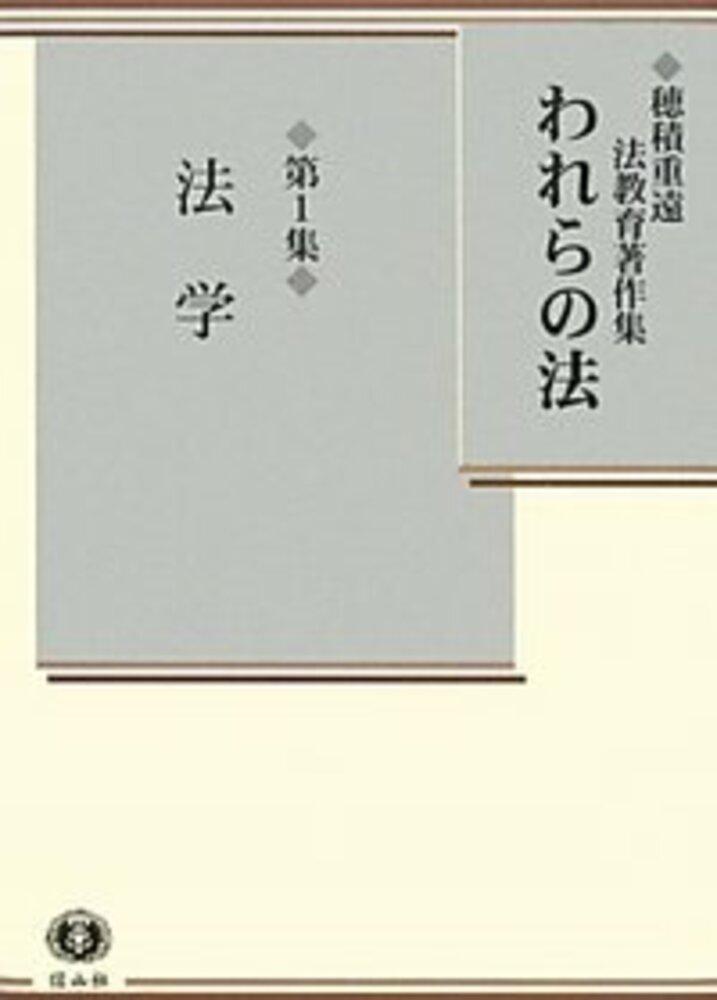【穂積重遠法教育著作集1】 われらの法 第1集 法学