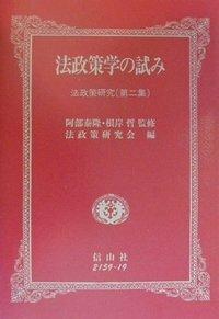 法政策学の試み (法政策研究第2集)