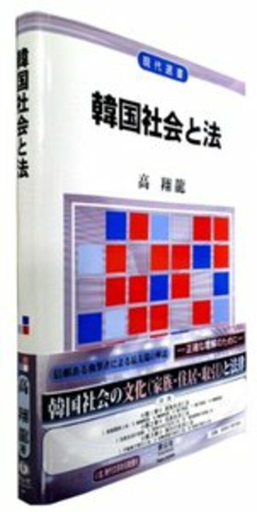 韓国社会と法