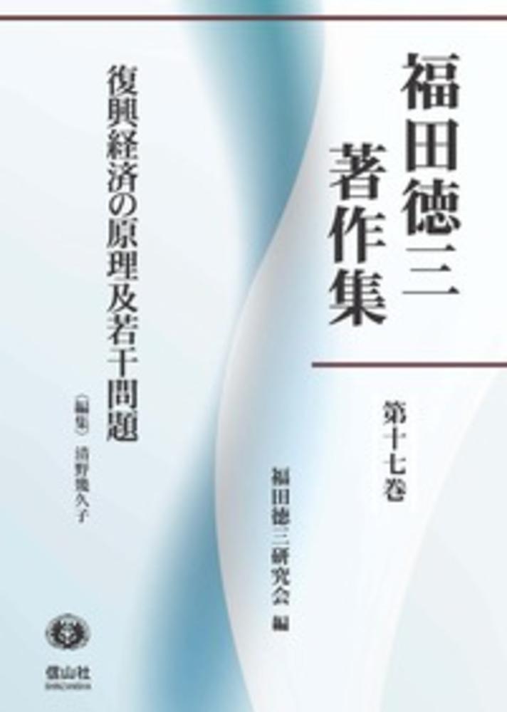 【福田徳三著作集 第17巻】 復興経済の原理及若干問題