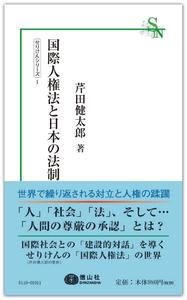 国際人権法と日本の法制