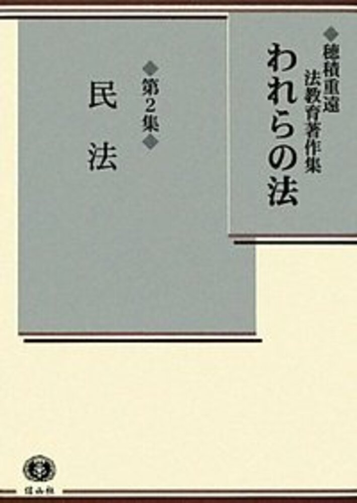 【穂積重遠法教育著作集2】 われらの法 第2集 民法