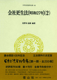 会社更生法〔昭和27年〕(2)
