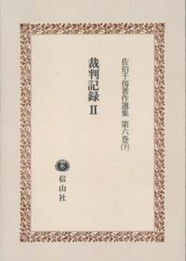 裁判記録Ⅱ〔佐伯千仭著作選集 第6巻(下)〕