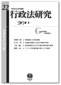 行政法研究 第22号