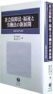 社会保障法・福祉と労働法の新展開─佐藤進先生追悼