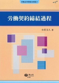 労働契約締結過程 (労働法判例総合解説)