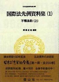 不戦条約 上 国際法先例資料集 1