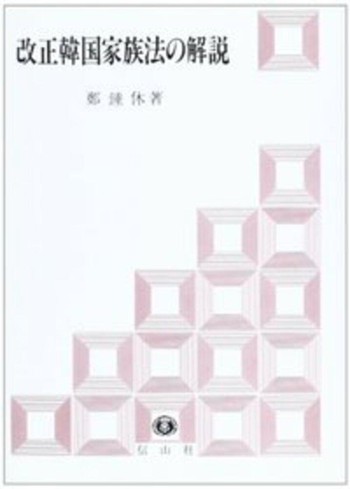 改正韓国家族法の解説─付・新旧条文対照全訳