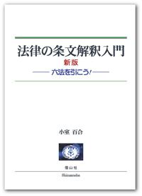 法律の条文解釈入門[新版]―六法を引こう!―