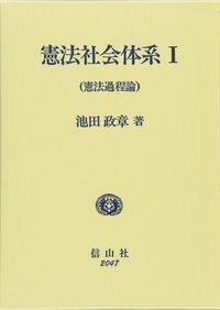 憲法社会体系 1