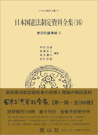 日本国憲法制定資料全集(16) 貴族院議事録(1)