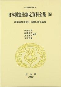 日本国憲法制定資料全集(6) 法制局参考資料・民間の修正意見