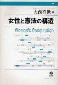 女性と憲法の構造